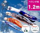 【ベランダ鯉のぼり】1.2mキラキラ矢車『銀河鯉のぼり』:自...