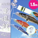 【ベランダ鯉のぼり】1.5mキラキラ矢車:ジャガード織・金彩...