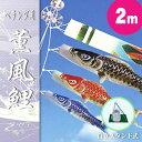 【ベランダ鯉のぼり】2mキラキラ矢車:ジャガード織・金彩『薫...
