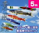 【庭園鯉のぼり】5m最高級金彩ジャガード織 薫風鯉のぼり8点セット【家紋・名入対応】【撥水・ポリエステル鯉のぼり】
