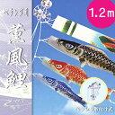 【ベランダ鯉のぼり】1.2mキラキラ矢車:ジャガード織・金彩...