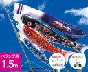 【ベランダ鯉のぼり】1.5mキラキラ矢車『颯風鯉のぼり』自立...