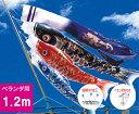 【ベランダ鯉のぼり】1.2mキラキラ矢車『宝碧鯉のぼり』ベラ...