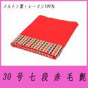 【床毛氈】【雛人形】30号七段赤毛氈【ひな人形】【毛氈】