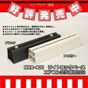 ライトロックベース NRB-400IV(樹脂ボルト)アイボリー 4本セット(2台分) フソー化成 室外機据付台
