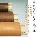 配線 床用木目プロテクターモール FPM-0-1NT テープなし 0号 チーク 10本入 フソー化成