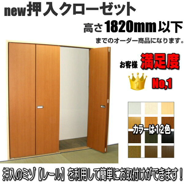 new 押入れ クローゼット 4枚折戸 洋室建具 高さ:601〜1820mm 送料無料 押入 リフォーム closet 収納 クローゼット