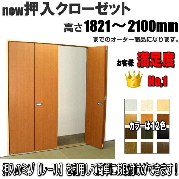 new 押入れクローゼット 4枚折戸 洋室建具 高さ:1821〜2100mm 押入 リフォーム 送料無料 closet