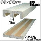 木製2本ミゾ敷居・鴨居セット 長さ1820mm(ミゾサイズ12mmタイプ)