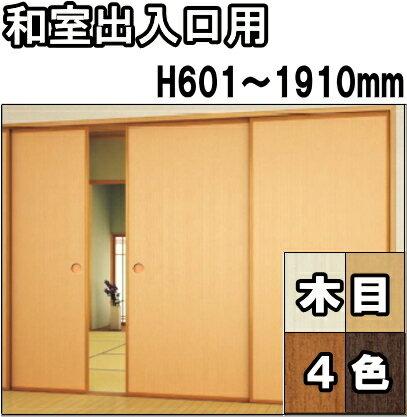 和室出入口 ふすま 山水500シリーズ 襖 高さ:601〜1910mm 細ふちタイプミゾサイズ 9mm 間仕切