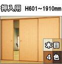 押入れ 襖 ふすま 山水500シリーズ 高さ:601〜1910mm 細ふちタイプミゾサイズ9mm