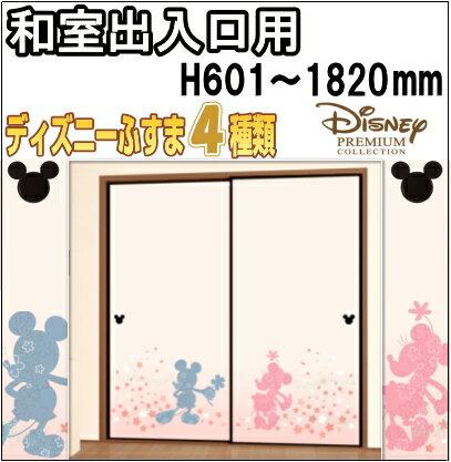 和室出入口 両面 ミッキー&ミニー ディズニー 襖 ふすま 間仕切 高さ:601〜1820mm 細ふちタイプミゾサイズ9mm