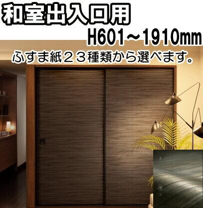 和室出入口 ふすま 襖 凛シリーズ 高さ:601〜1910mm 細ふちタイプミゾサイズ9mm