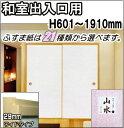 和室出入口 間仕切 ふすま 襖 山水シリーズ 高さ:601〜1910mm 太ふちタイプミゾサイズ12mm