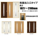 洋室建具 和室出入口アクリル入りタイプ 引き戸 ドア リフォーム 高さ:1821〜2100mmのオーダー建具はこちらからのご購入になります。ふすま 襖 のミゾ・レールに取付けられます。 【送料無料】