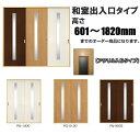洋室建具 和室出入口 アクリル入りタイプ 引き戸 ドア リフォーム 高さ:601〜1820mm ふすまのミゾ・レールに取付けられます。 【送料無料】