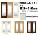 洋室建具 和室出入口 アクリル入り大判タイプ 引き戸 ドア リフォーム 高さ:1821〜2100mm ふすまのミゾ・レールに取り付けられます。【送料無料】