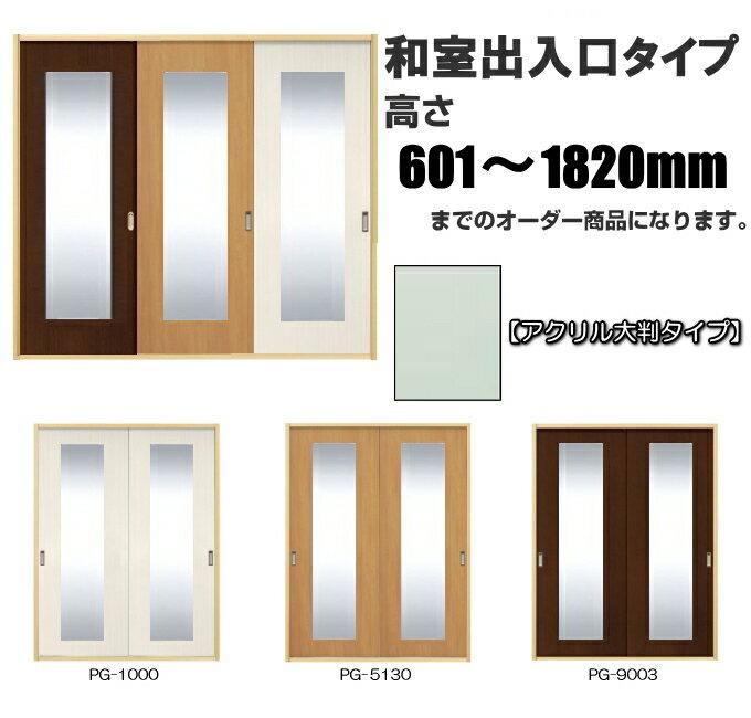 洋室建具 和室出入口 アクリル入り 大判タイプ 引き戸 ドア リフォーム 高さ:601〜1820mmのオーダー建具はこちらからのご購入になります。ふすま 襖 のミゾ・レールにそのまま取付けられます。 【送料無料】