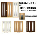リフォーム 洋室建具 和室出入口アクリル入りダブルタイプ 高さ:601〜1820mmのオーダー建具はこちらからのご購入になります。ふすま 襖 のミゾ・レールにそ...