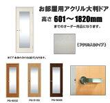 洋室建具 アクリル大判タイプ ドア リフォーム 高さ:601〜1820mmのオーダー建具はこちらからのご購入になります。「ドア本体のみのお届けとなります」【送料無料】