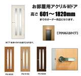 洋室建具 アクリルダブル ドア リフォーム 高さ:601〜1820mmのオーダー建具はこちらからのご購入になります。「ドア本体のみのお届けとなります」【送料無料】