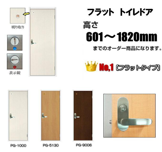 洋室建具 フラット トイレドア リフォーム 高さ:601~1820mmのオーダー建具はこちらからのご購入になります。「ドア本体のみのお届けとなります」【送料無料】 フラット トイレドア 建具 リフォーム シンプルな建具デザインなので飽きがこない。 人気商品です。 【送料無料】売れいてます。