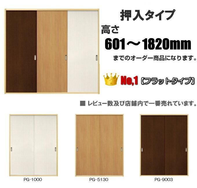 洋室建具 押入れ フラットタイプ 引き戸 ドア リフォーム 高さ:601〜1820mmのオーダー建具はこちらからのご購入になります。 ふすま 襖 のミゾ・レールに取付けられます。 送料無料