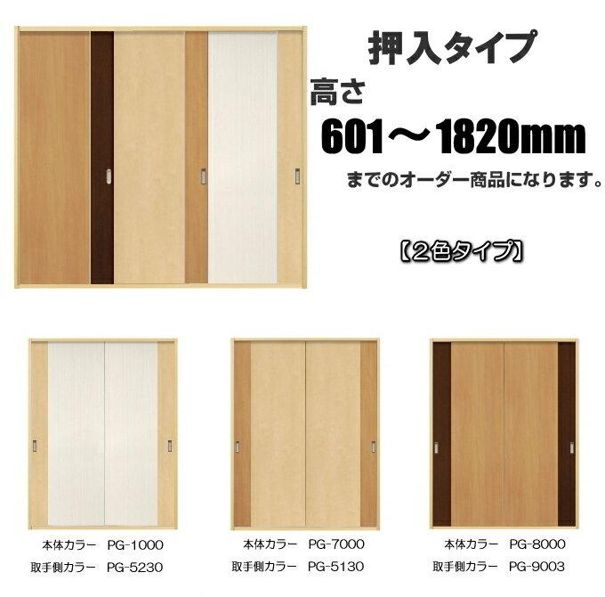 建具 洋室建具 押入れ 2色タイプ 高さ:601〜1820mmのオーダー建具はこちらからのご購入になります。ふすま (襖) のミゾ・レールにそのまま取付けられます。 リフォーム 【送料無料】