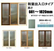 ポリカー建具 和室出入口タイプ 引き戸 ドア リフォーム 高さ:601〜1820mmのオーダー建具は こちらからのご購入になります。 ふすま 襖 のミゾ・レールに取付けられます 【送料無料】