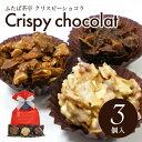 バレンタイン クリスピーショコラ3種(3個入り)【ギフト包装済み】10個まとめ買いで送料無料!