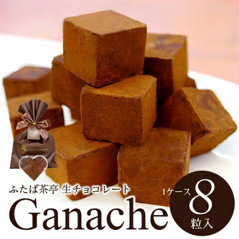 生チョコレート【ハートケース仕様♪】