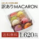 【送料無料】 アウトレット訳ありマカロン 8個入 (レギュラ...