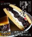 【送料無料】塩バタードラ焼き5個セット 自家製つぶ餡 どら焼き 敬老の日 母の日 父の日
