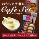 送料無料 【おうちでカフェセット�