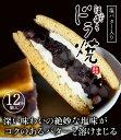 【送料無料】塩バター入り福来らドラ焼き12個セット お中元 お歳暮 敬老の日 父の日 母の日