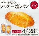 送料無料 ケーキ屋のバター塩パン 20個セット (プレーン10個・小倉あん10個)