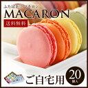 【送料無料】 マカロン 20個入 自宅用/お配り用 フランス...
