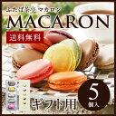 【送料無料 】マカロン 5個入 ホワイトデー / 母の日 ギ...