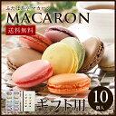 【送料無料】 マカロン 10個セット お中元 お歳暮 ホワイ...