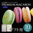 【ギフト包装済】プレミアムマカロン (10個入)ホワイトデー...