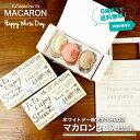 【ギフトパッケージ 】マカロン3個入り お配り ギフト プレ...