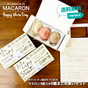 【ギフトパッケージ】送料無料 マカロン3個入×6セット...