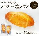 【送料無料】 ケーキ屋のバター塩パン プレーンのみ12個入 ...