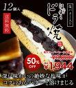 【送料無料】塩バター入り福来らドラ焼き12個入り 半額 100個 (★2セット同時購入