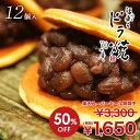 【スーパーセール】【半額】【送料無料】福来らドラ焼き12個入り どら焼き 敬老 母