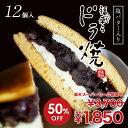 【スーパーセール】【半額】【送料無料】塩バター入り福来らドラ焼き12個入り  お中