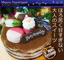 送料無料 クリスマスケーキ2018【クリスマス仕様】まあるいティラミス5号(4〜5名)...
