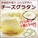 ●チーズ グラタン 【ばら売り】【自宅用包装】※一