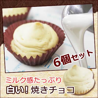 白い焼きチョコ(6個入り)焼きショコラチョコレートホワイトチョコレートホワイトデーギフト用