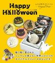 ハロウィン お菓子 オリジナル【ハロウィンマカロン】5個入り